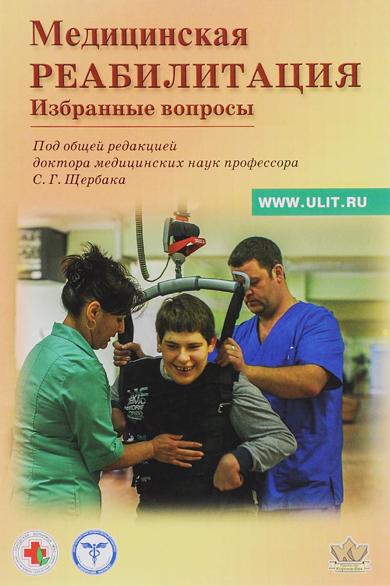 Медицинская реабилитация. Избранные вопросы