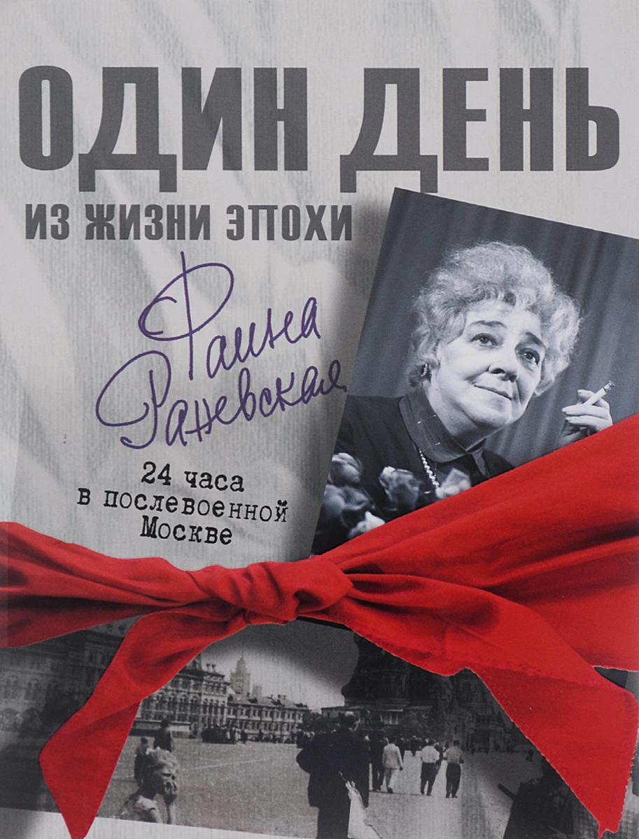 Екатерина Мишаненкова Фаина Раневская. 24 часа в послевоенной Москве ультракаин в москве ригла