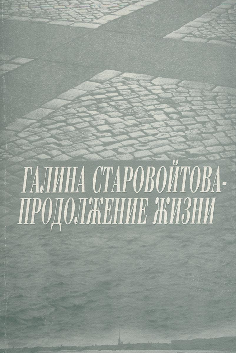 Галина Старовойтова - продолжение жизни