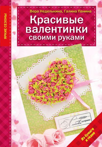 Красивые валентинки своими руками из бумаги и ткани