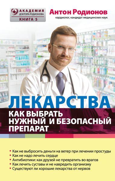 Лекарства. Как выбрать нужный и безопасный препарат ( 978-5-699-83642-0 )