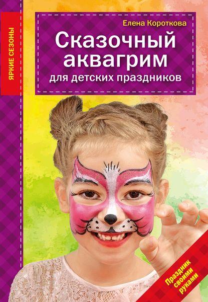 Сказочный аквагрим для детских праздников