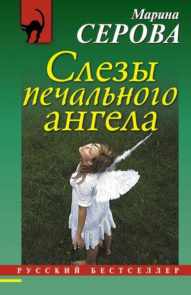 Слезы печального ангела
