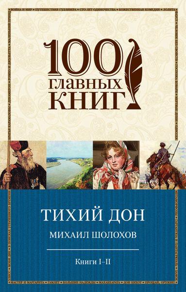 Тихий Дон. Книги 1-2