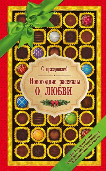 С праздником! Новогодние рассказы о любви