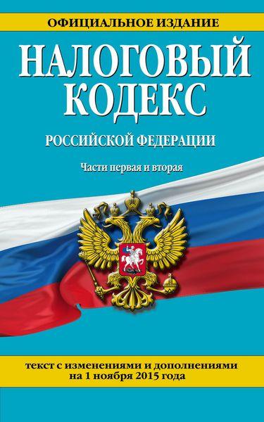 Налоговый кодекс Российской Федерации. Части 1 и 2 ( 978-5-699-85139-3 )