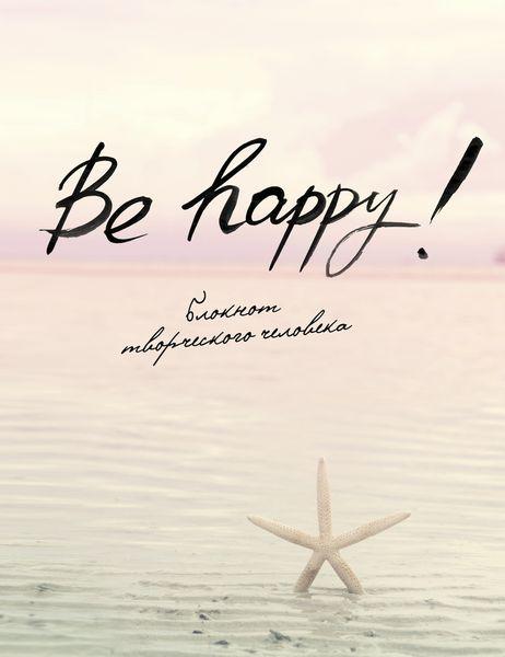 Be Happy! Блокнот творческого человека
