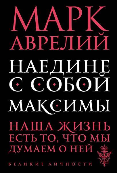 Наедине с собой. Максимы ( 978-5-699-85300-7 )