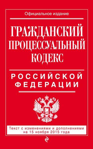Гражданский процессуальный кодекс Российской Федерации ( 978-5-699-85631-2 )