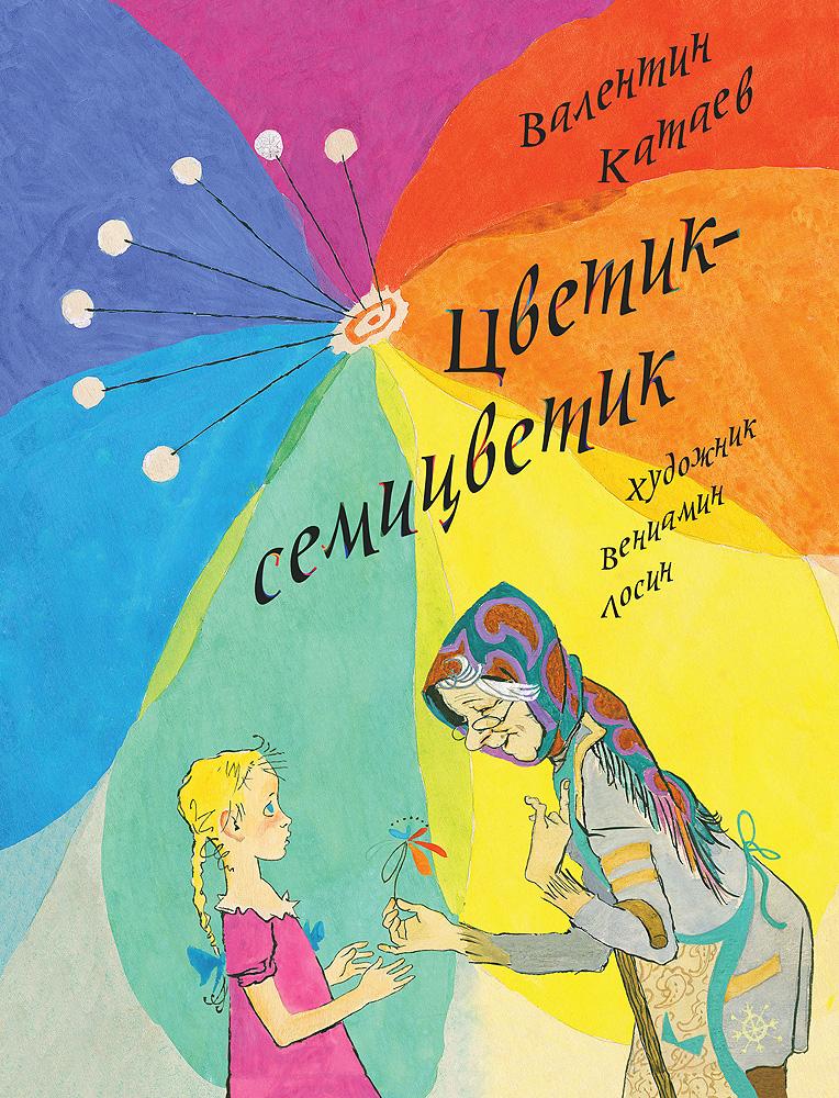 Цветик-семицветик12296407Хорошо знакомую всем сказку о девочке Жене, которая получила в подарок волшебный цветок, исполняющий любые желания, художник Вениамин Лосин иллюстрировал несколько раз. Впервые Цветик-семицветик с рисунками художника был опубликован в 1960 году. Именно этот - первый - вариант книги стал любимым у многих поколений читателей. Для дошкольного и младшего школьного возраста.