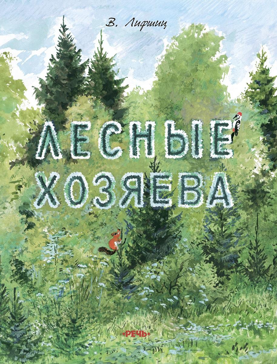 Лесные хозяева12296407В добрых и познавательных стихотворениях Владимира Лифшица малышей ждёт знакомство с медведем-рыболовом, белочкой хозяйкой, бобрами-строителями и многими другими жителями старого леса. Рисунки Евгения Чарушина, одного из величайших отечественных художников-иллюстраторов детской книги, проведут ребят в загадочную лесную чащу, на залитую солнцем опушку, к речному берегу - навстречу чудесным тайнам, которые хранит лес.