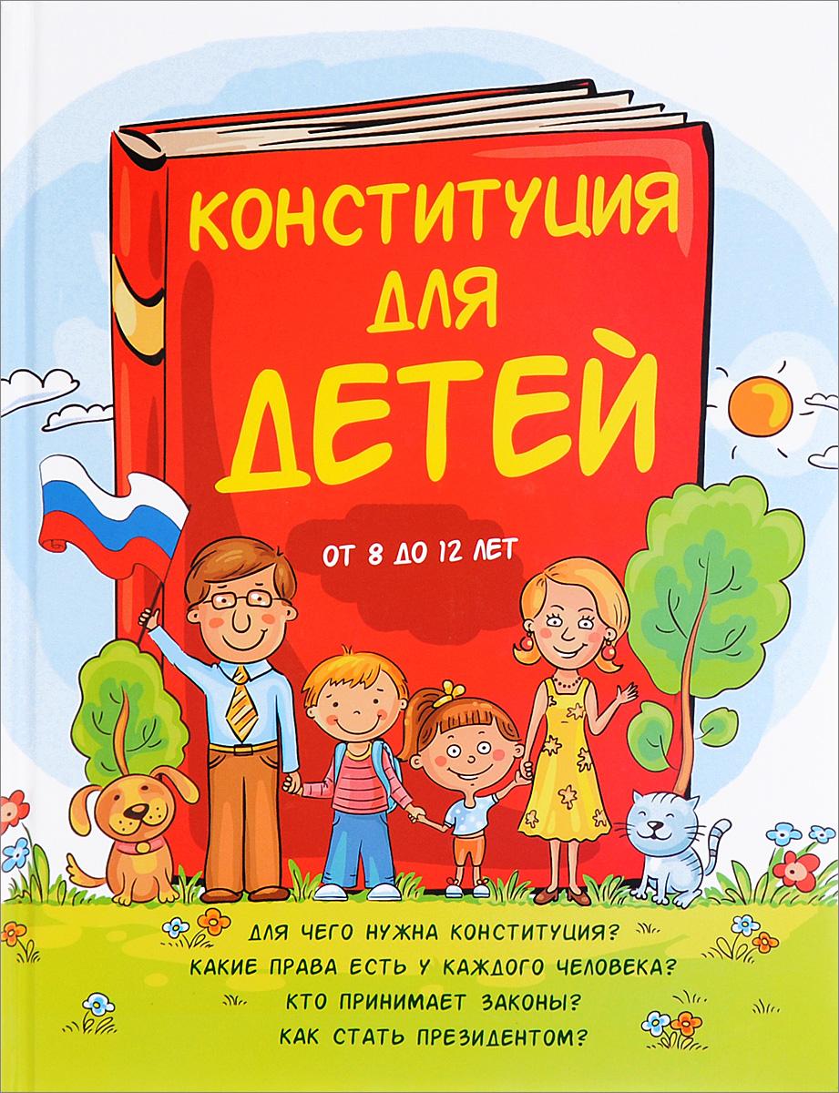 Конституция для детей. От 8 до 12 лет
