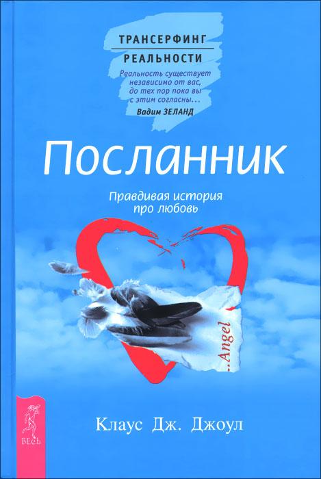Даосские секреты любовного искусства. Посланник (комплект из 2 книг)