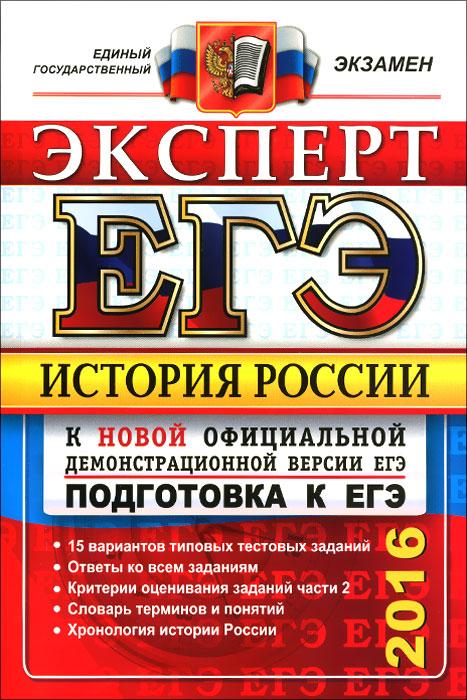ЕГЭ 2016. История России. Эксперт в ЕГЭ