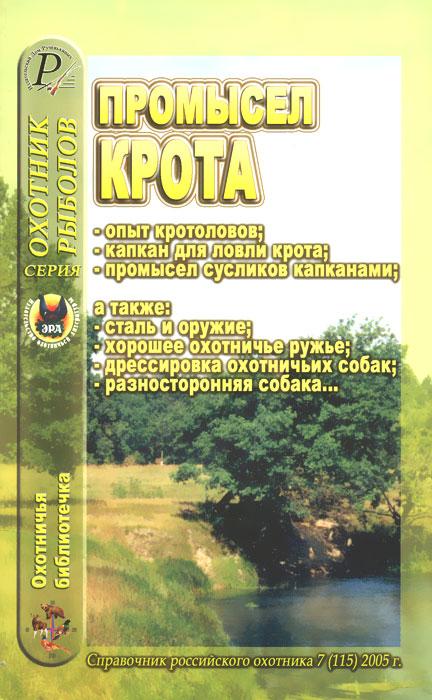 Охотничья библиотечка, №7 (115), 2005. Промысел крота