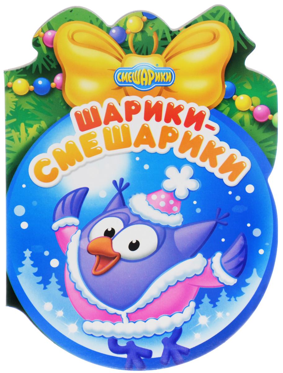 Шарики-смешарики12296407Хотите рецепт хорошего Нового года? Записывайте: ёлка — одна штука, ёлочных игрушек — две коробки, подарков по вкусу, друзей без счёта и много-много новогодних историй. Очень волшебных и чуточку смешных. Таких, как в книжках со Смешариками. Читайте и будьте уверены — праздничное настроение вам обеспечено! Книжка с вырубкой.