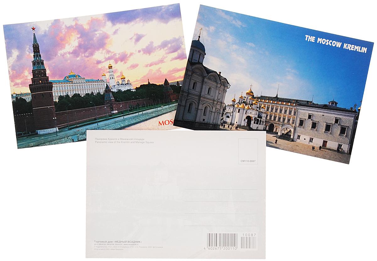 Москва / Moscow (набор из 16 открыток)