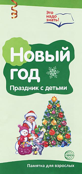 Новый год. Праздник с детьми. Буклет к ширмочке информационной