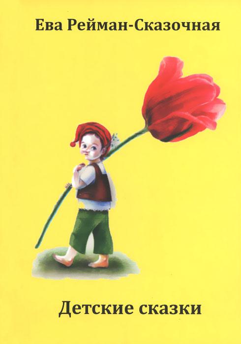 Ева Рейман-Сказочная Детские сказки