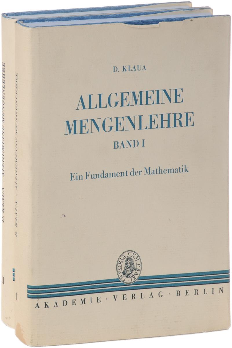 Allgemeine mengenlehre (комплект из 2 книг)