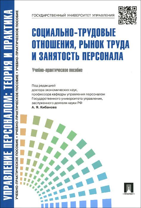 Социально-трудовые отношения, рынок труда и занятость персонала