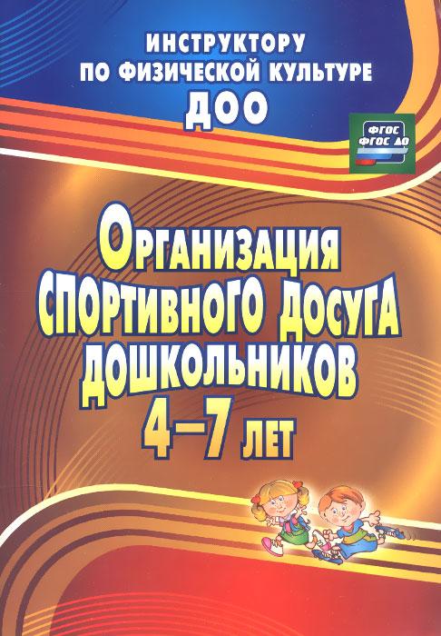 Организация спортивного досуга дошкольников 4-7 лет