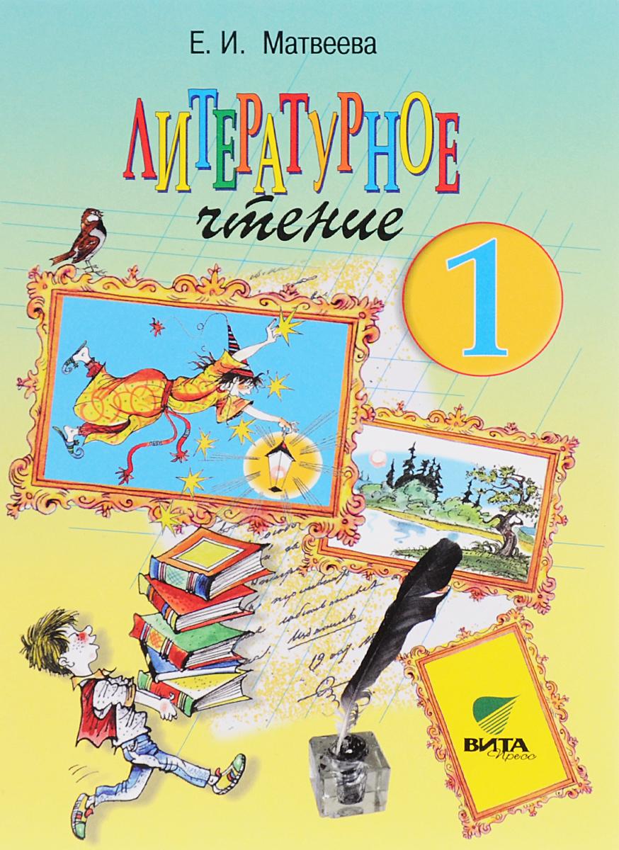 Литературное чтение. Где прячется чудо? 1 класс. Учебник