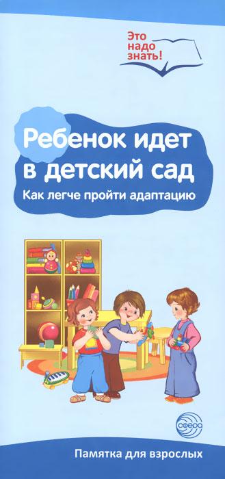 Ребенок идет в детский сад. Как легче пройти адаптацию. Памятка для взрослых