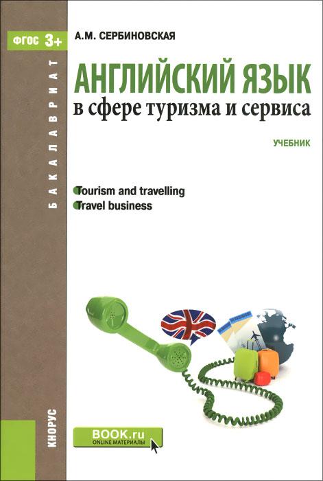 Английский язык в сфере туризма и сервиса. Учебник