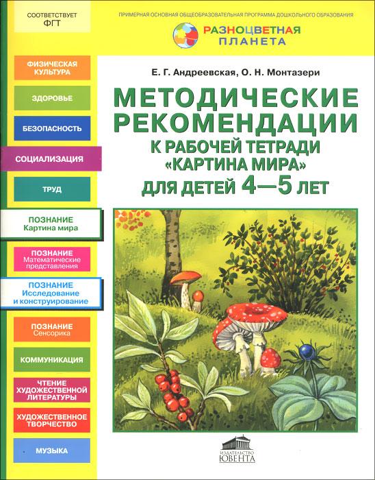 Картина мира. Методические рекомендации к рабочей тетради. Для детей 4-5 лет