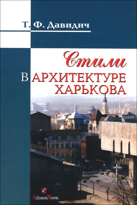 Стили в архитектуре Харькова