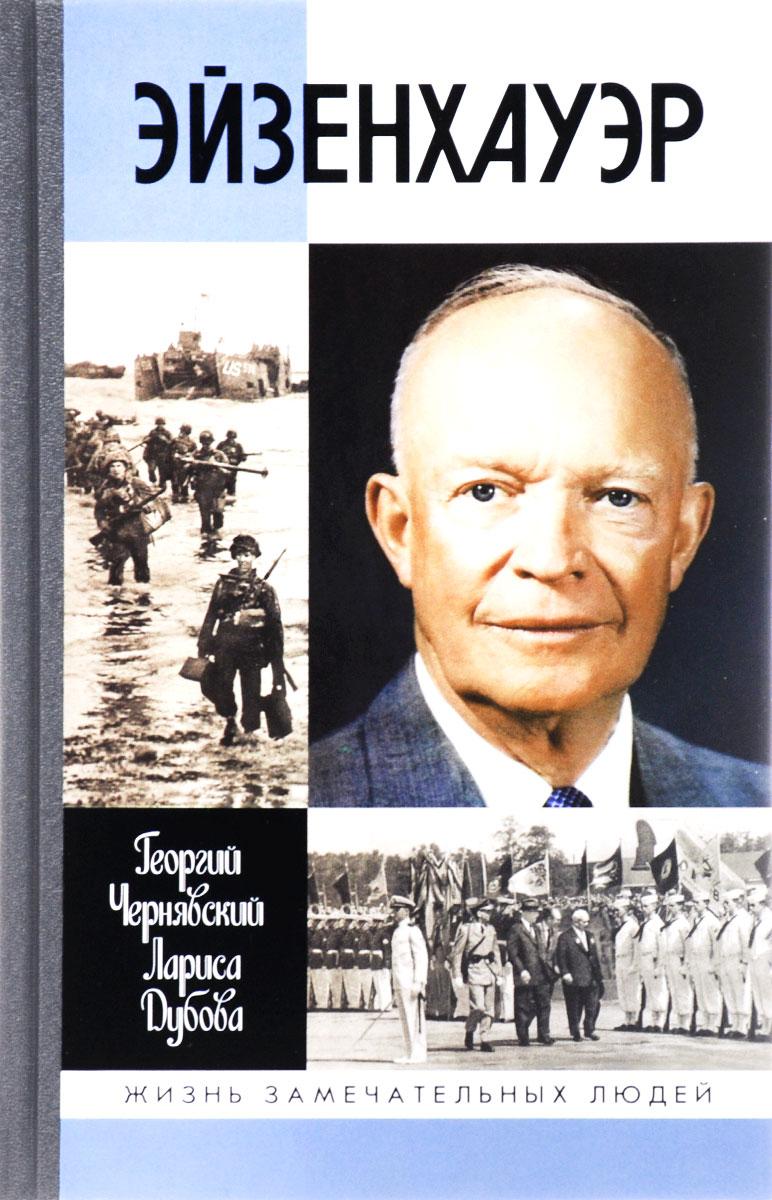 Эйзенхауэр