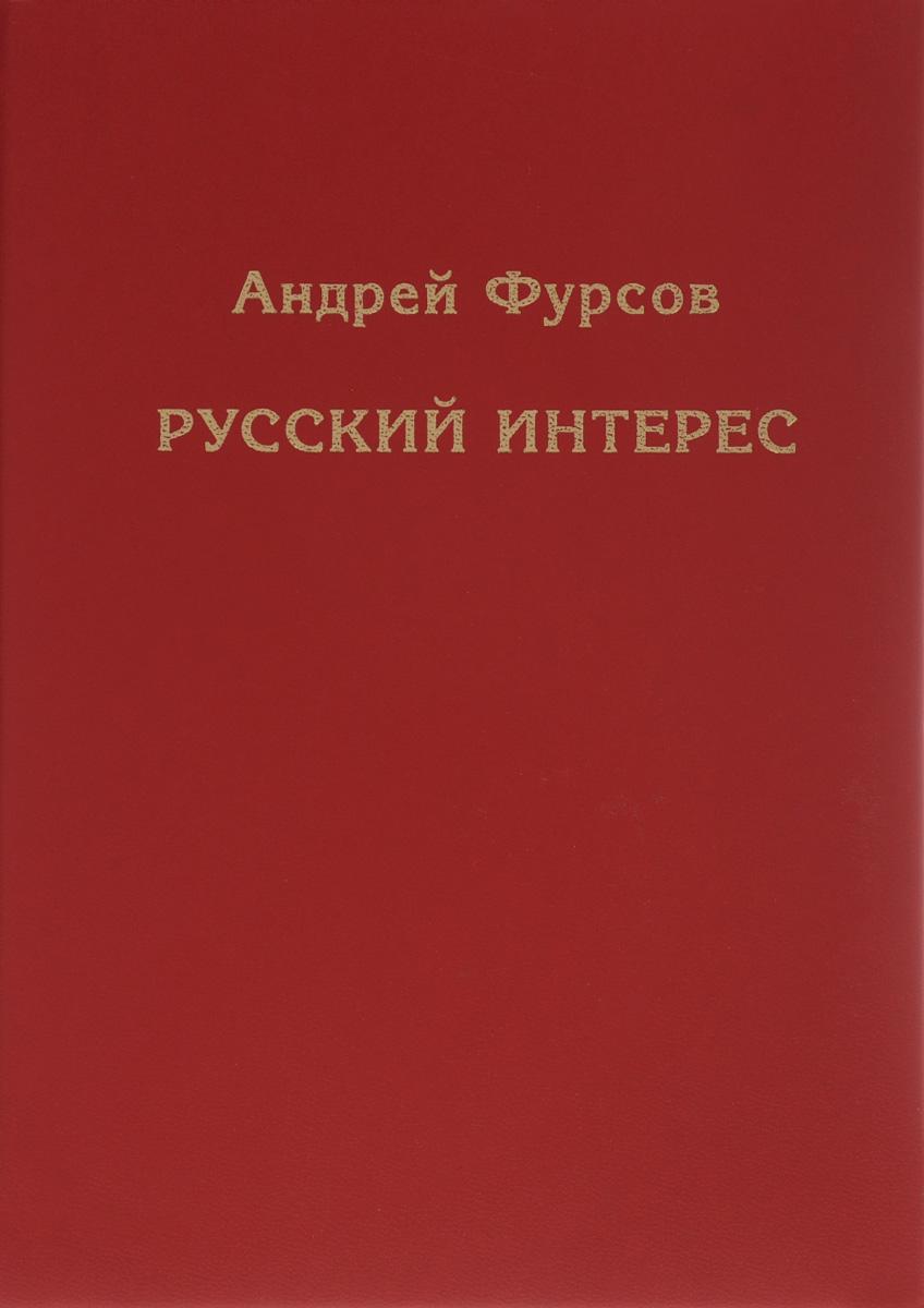 Русский интерес