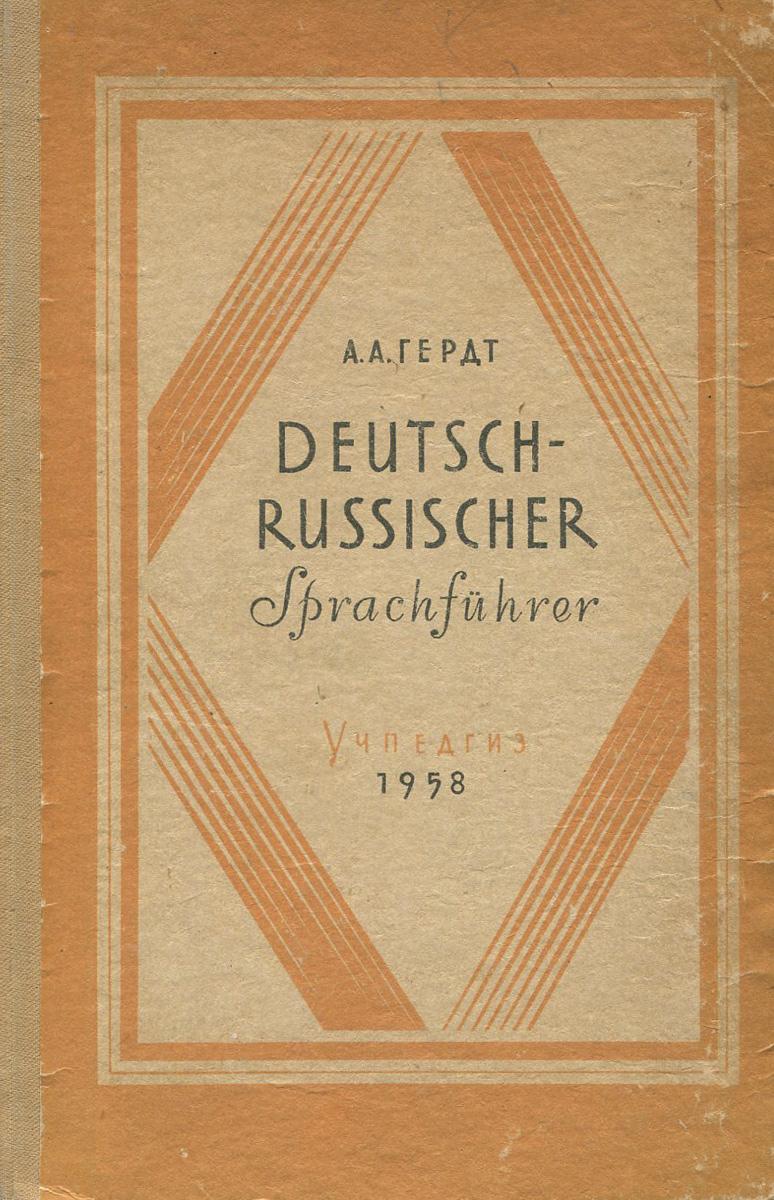Deutsch-Russischer Sprachfuhrer / Немецко-русский разговорник