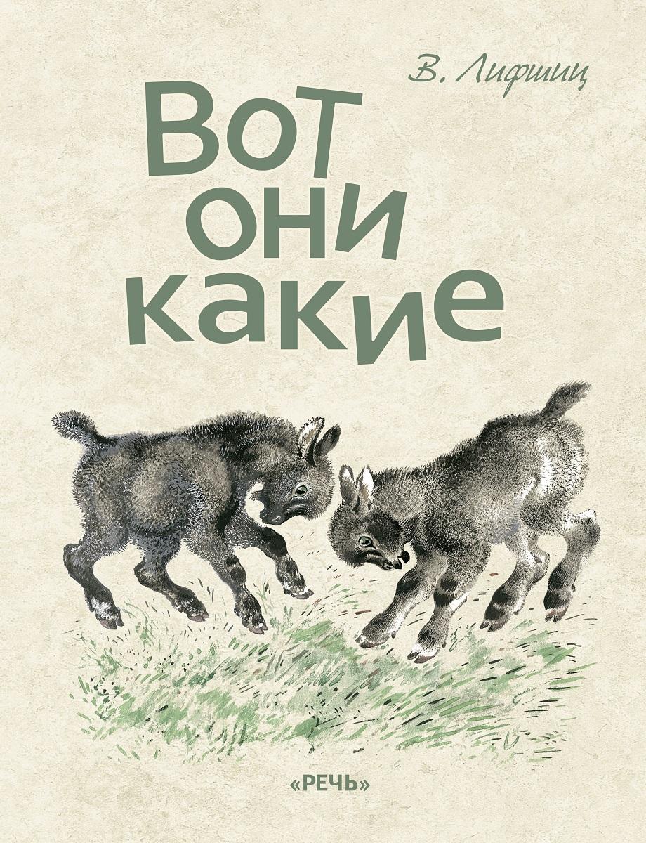 Вот они какие12296407Вот они какие - гуси, поросята, кролик, телёнок, котище… Из этой книжки маленький читатель узнает, кто из них драчлив, а кто зазнайка, кто плохо воспитан, а кто - настоящий друг. Характеры домашних животных описал в стихах Владимир Лифшиц, а изобразил в живых картинках классик иллюстрации Евгений Чарушин.