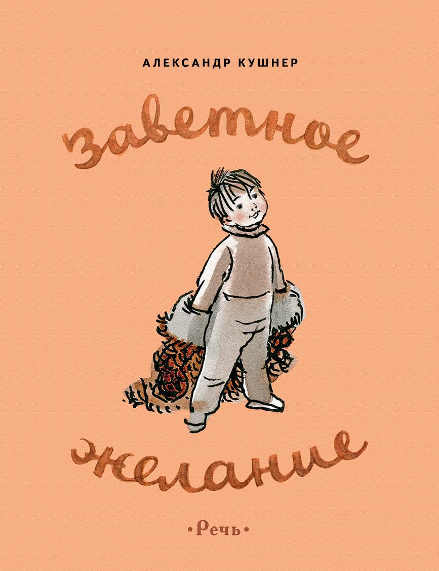 Заветное желание12296407Встречалось ли вам летающее пальто? Почему человеку трудно жить без кармана? Что будет, если съесть разом коробку конфет? Стихи Александра Кушнера - это мир глазами мальчишки, за которым спрятана авторская улыбка. А живые иллюстрации Юрия Данилова не только подхватывают сюжет, но и продолжают его.