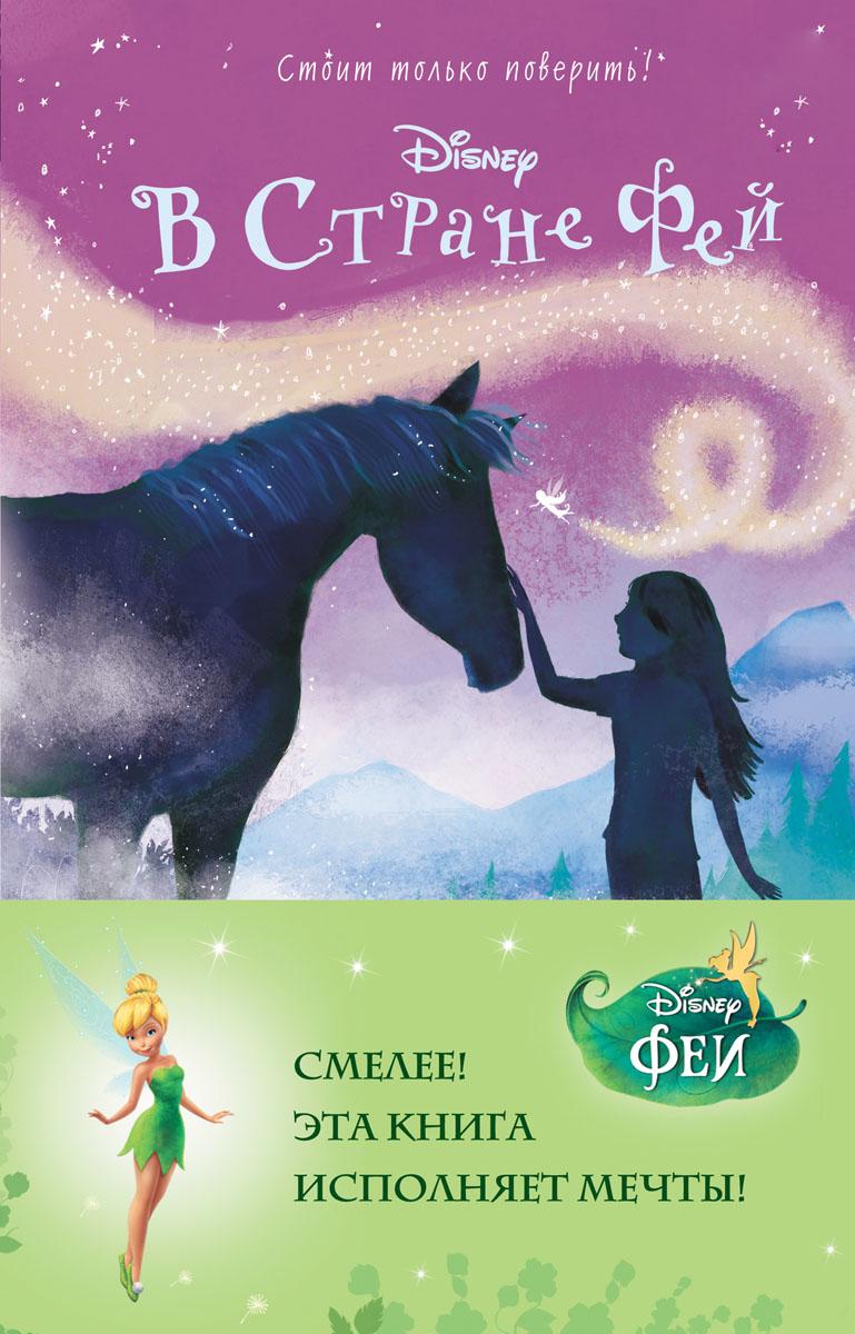 Сюрприз из тумана12296407На Долину Фей опустился густой туман, который привел за собой магических туманных лошадей. Кейт в восторге от удивительных животных и решает на них покататься. Не раздумывая она уносится прочь на лошадке по имени Тучка. Но феи почему-то встревожены. Неужели Кейт грозит опасность, и она исчезнет вместе с туманом?