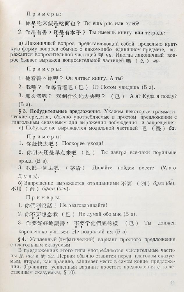 Практическая грамматика китайского языка