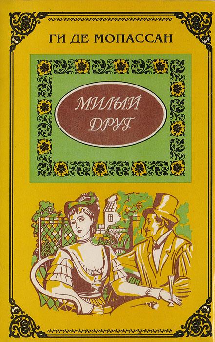Ги де Мопассан. Сочинения в 5 томах. Том 2