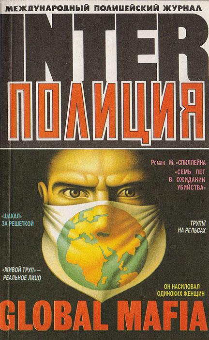 "Журнал ""Inter Полиция"", № 4 за 1994 год"