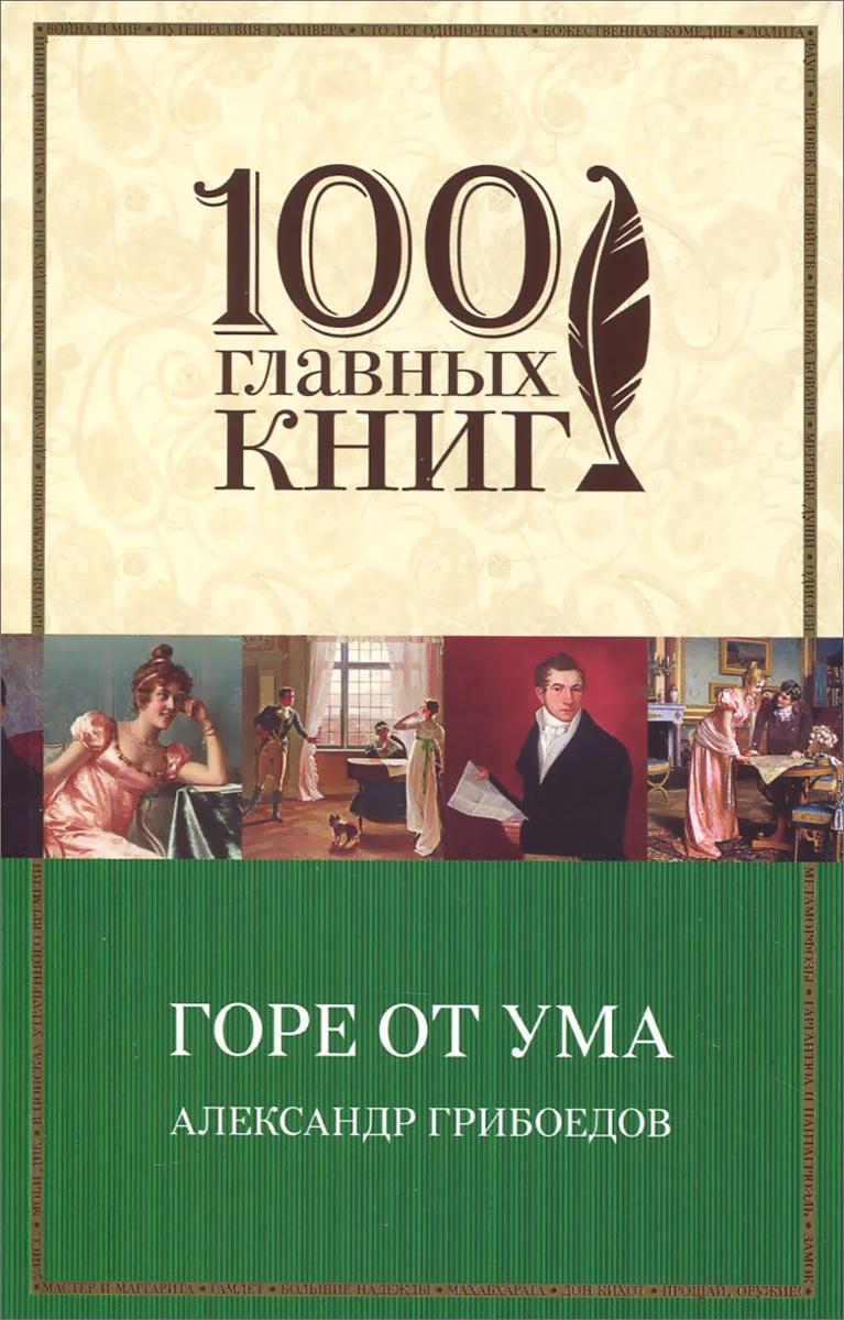 Александр Грибоедов Горе от ума книги эксмо горе от ума