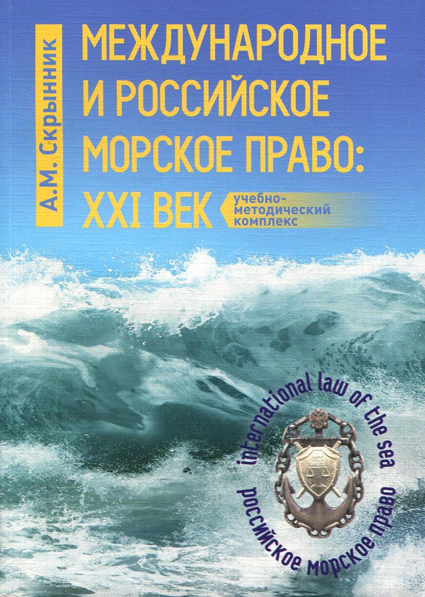 Международное и российское морское право. XXI век