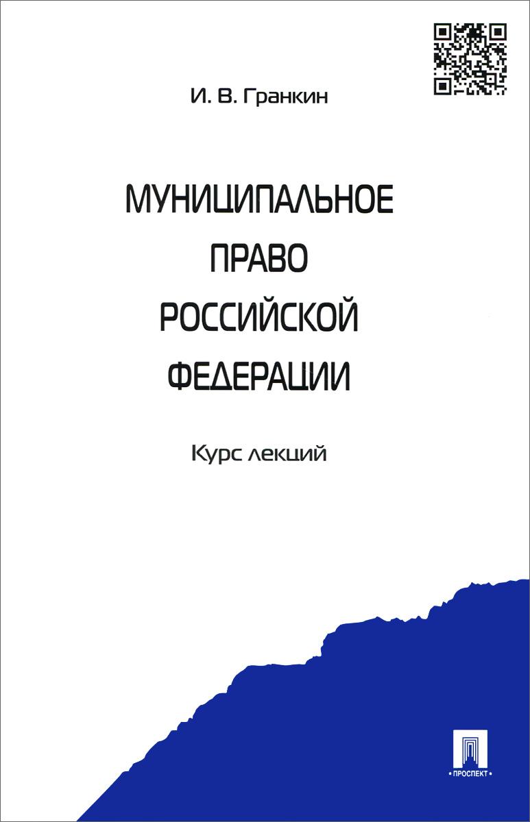 Муниципальное право Российской Федерации. Курс лекций. Учебное пособие