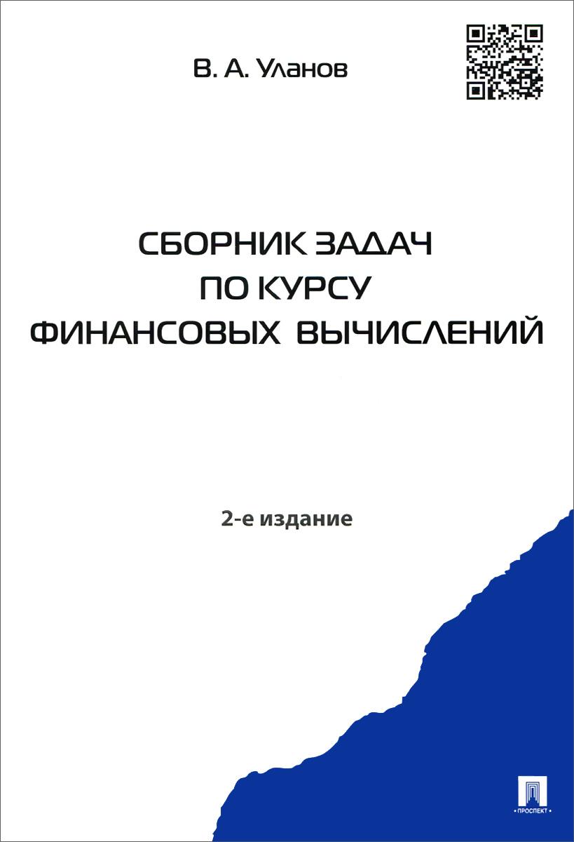 Сборник задач по курсу финансовых вычислений. Учебное пособие