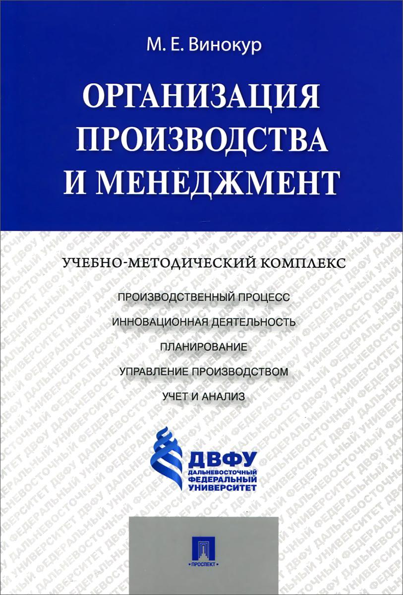 Организация производства и менеджмент