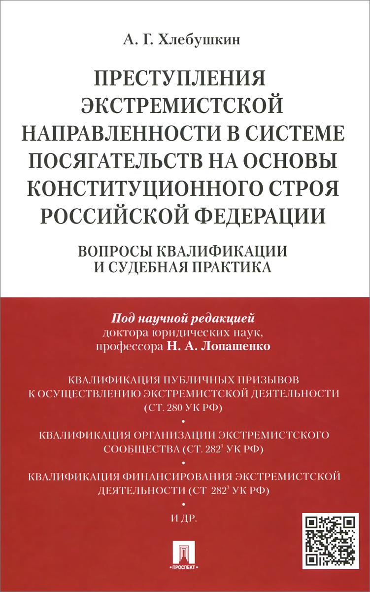 Преступления экстремистской направленности в системе посягательств на основы конституционального строя Российской Федерации.Вопросы квалификации и судебная практика