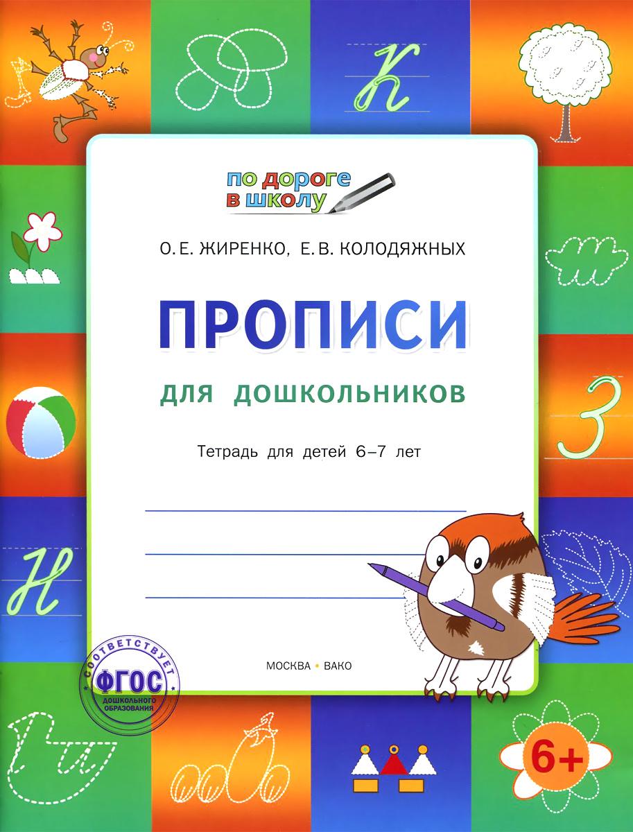 Прописи для дошкольников. Тетрадь для детей 6-7 лет