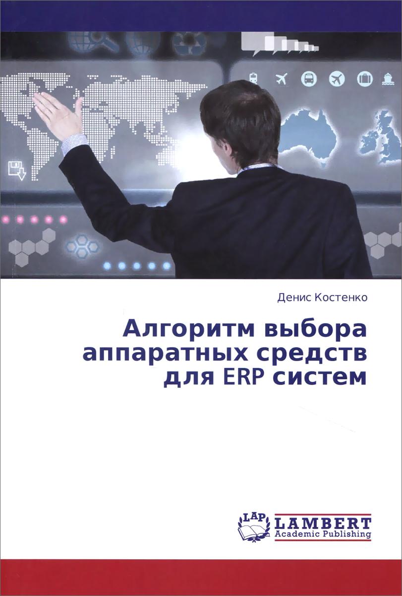 Алгоритм выбора аппаратных средств для ERP систем