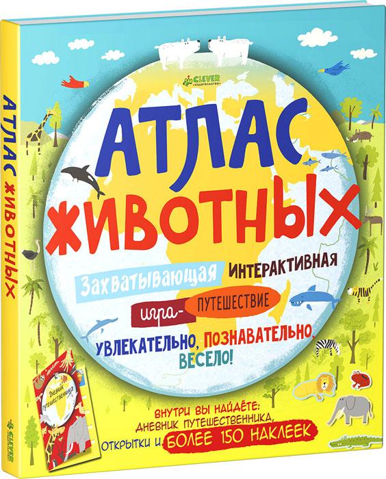Атлас животных (+ наклейки)