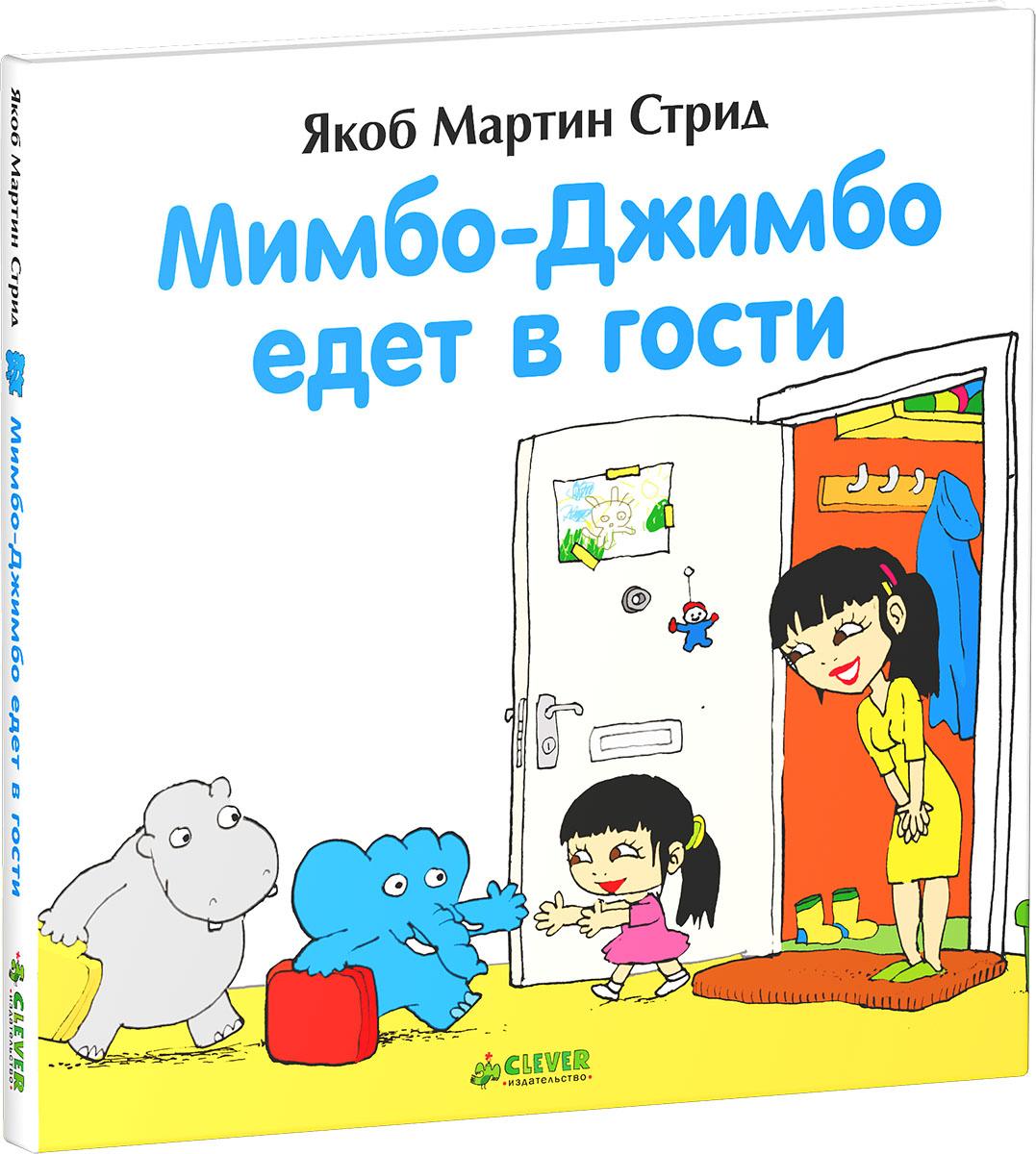 Мимбо-Джимбо едет в гости12296407Однажды Мимбо-Джимбо и Мумбо-Джумбо получили письмо - их пригласила в гости подруга. Конечно, надо немедленно собирать вещи и отправляться в аэропорт! Что же увидят друзья в далёкой стране? Какие приключения ждут их там? Гид для родителей: Мимбо-Джимбо - веселый дружелюбный слоненок, которого придумал знаменитый датский художник и писатель Якоб Мартин Стрид. Больше всего на свете Мимбо-Джимбо любит своего лучшего друга бегемотика Мумбо-Джумбо. А еще ему нравится изобретать и путешествовать. Из-за своей любознательности друзья постоянно попадают в забавные ситуации. Изюминки: От автора бестселлера Невероятная история о гигантской груше! Крупный шрифт - книги идеально подходят для первого самостоятельного чтения. Рассказывают о дружбе, поддержке и взаимопонимании. Рекомендованный возраст: 3-6 лет.